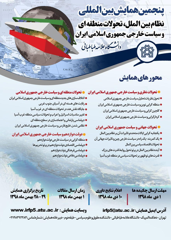 پنجمین همایش بین المللی نظام بین الملل، تحولات منطقه ای و سیاست خارجی جمهوری اسلامی ایران